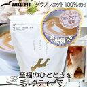 [WILD FIT ワイルドフィット] μ-up ホエイプロテイン100 ミルクティー風味 1kg[μ-up(ミューアップ)シリーズ]送料無料 筋トレ トレーニング フィットネス ダイエット 女性