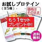 お試しプロテインチョコレート抹茶ハニー、NHK、あさイチ、nhk、たんぱく質