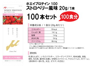 いちご果肉パウダー使用!!【ご盛況ありがとうキャンペーン】μ-up ホエイプロテイン100 スト...