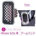 【メール便送料無料】iPhone5/5s用アームバンドケースChicBudsArmbandFloraフローラ