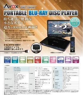 【送料無料】10インチ液晶ポータブルブルーレイプレーヤーAVOXAPBD-1080HK