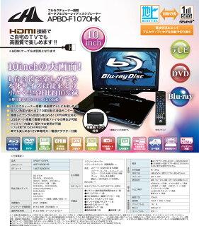 【送料無料】CHL-AVOX-APBD-F1070HK10インチ液晶フルセグ地デジ搭載ポータブルブルーレイプレーヤー12V車専用カー電源アダプター、車載用バッグ付き