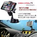 【送料無料】iPhoneスマートフォン用車載ホルダーDashCrabFXブラックシルバー〜6インチまで対応