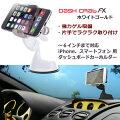 【送料無料】iPhoneスマートフォン用車載ホルダーDashCrabFXホワイトゴールド〜6インチまで対応
