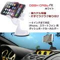 【送料無料】iPhoneスマートフォン用車載ホルダーDashCrabFXホワイト〜6インチまで対応