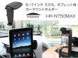 【送料無料】 5〜7インチ iPad mini4、iPhone7、タブレット、スマホ用 車載ホルダー カーマウントホルダー スタンド Kropsson HR-N750MAX ケース を付けたままでも可-stv