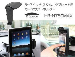 【送料無料】5〜7インチタブレット、スマホ用車載ホルダーカーマウントホルダースタンドKropssonHR-N750MAXRCP】