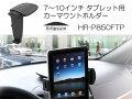 【送料無料】7〜10インチタブレット用車載ホルダーカーマウントホルダースタンドKropssonHR-P850FTPRCP】
