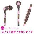 【送料無料】ChicBudsコントロールスイッチ付きカナル型イヤホンマイクCamilleEarbuds(カミーユ)