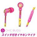 【送料無料】ChicBudsコントロールスイッチ付きカナル型イヤホンマイクLeandraEarbuds(リアンドラ)