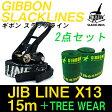 【送料無料】2点セット JIB LINE X13 15m + ツリーウェアー 【GIBBON日本正規品】 SLACKLINES [スラックライン] ギボン スラックライン ジブライン
