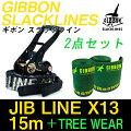 【GIBBON】SLACKLINES[スラックライン]JIBLINEX13、15m