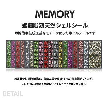 MEMORY ネイル シェル シール 螺鈿 彫刻 天然貝 MOPS01 細目 ゴールド