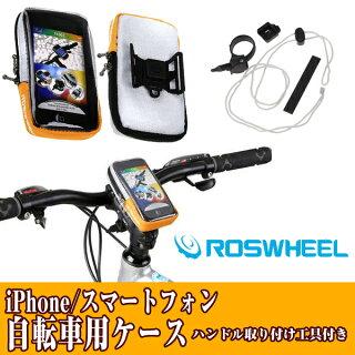 ロスホイールRoswheel自転車ハンドルバーにスマートフォンらくらく取り付け♪