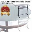 [強化ガラス カウンターテーブル] 棚付き 収納可能なハイテーブル カラー ブラック ホワイト【あす楽対応】 【送料無料】