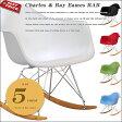 【Charles&Ray Eames チャールズ&レイ イームズ】 [RAR アームシェルチェア(艶無し)] ロッドベースのロッキングチェア【あす楽対応】 【送料無料】