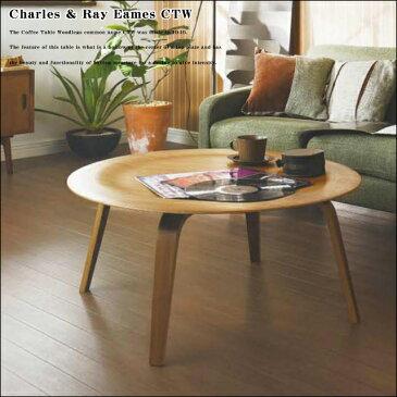 Charles&Ray Eames チャールズ&レイ イームズCTW コーヒーテーブル] センターテーブル ラウンドテーブル リビングテーブル ウォールナット ナチュラル