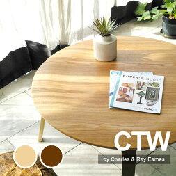 【Charles&RayEamesチャールズ&レイイームズ】[CTWコーヒーテーブル]センターテーブルラウンドテーブルリビングテーブルウォールナットナチュラル送料無料