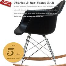 ■送料無料!即納!■【Charles&RayEames/チャールズ&レイ・イームズ】[RAR/アームシェルチェア(艶無し)]ロッドベースのロッキングチェア【ポイント】