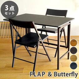 折り畳みデスクFLAP(フラップ)&バタフライチェア3点セット