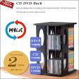 [回転式 CD DVD タワーラック 1段] 卓上タイプ AVラック カラー ブラック ホワイト あす楽 送料無料