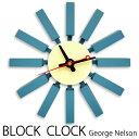 George Nelson ジョージ ネルソン Block Clock ブロッククロック 壁掛け時計 ウォールクロック カラー ブルー 【ラッピング対応商品】 リプロダクト
