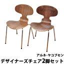 お買い得 2脚セット Arne Jacobsen アルネ ヤコブセンANT CHAIR アントチェア] スタッキング可能ダイニングチェア 北欧家具 アリンコチェア カラー ウォールナット リプロダクト 【組立品】