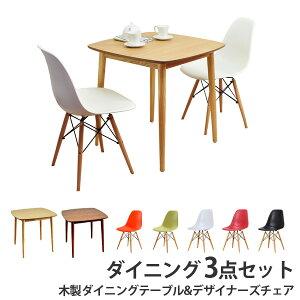 [デザイナーズチェア+plus ダイニング3点セット] 木製ダイニングテーブル 75cmX75cmCharles&Ray Eames チャールズ&レイ イームズ DSW サイドシェルチェア ウッドベース 同色2脚