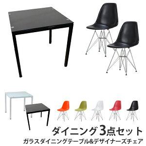 [デザイナーズチェア+plus ダイニング3点セット] ガラスダイニングテーブル75cmX75cmCharles&Ray Eames チャールズ&レイ イームズ DSR ツヤなし同色2脚