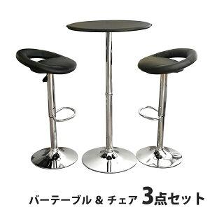 【お得な3点セット】ラウンド バーテーブル レザー&ドーナッツレザーバーチェア カウンターテーブル カウンターチェア セット ダイニングセット あす楽