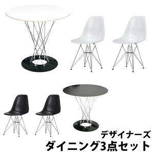 [デザイナーズチェア+plus ダイニング3点セット] Isamu Noguchi イサム ノグチ サイクロンテーブルφ80cmCharles&Ray Eames チャールズ&レイ イームズ DSR ツヤなし同色2脚