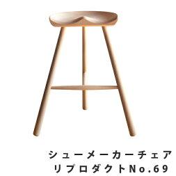 【あす楽】シューメーカーチェアリプロダクトNo.69高さ69cm(座高66cm)デンマークデザイナーズスツールビーチ(ブナ)材北欧