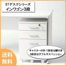 【ワゴン】STインワゴン3段