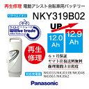 【即納・PANASONIC/パナソニック 電動自転車バッテリー NKY319B02 (12→12.9Ah)電池交換、往復送料無料、6か月保証、無料ケース洗浄】