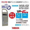 【即納・YAMAHA/ヤマハ 電動自転車バッテリー X55-02 (2.9→4.3Ah)電池交換、往復送料無料、6か月保証...