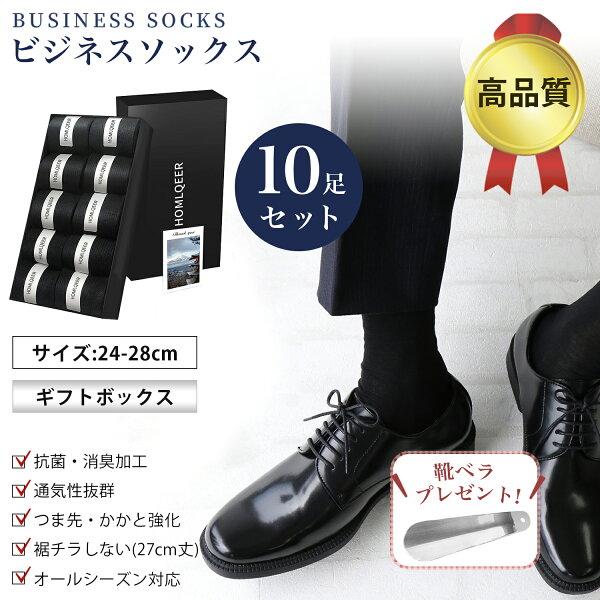 5倍/ 靴下10足セットビジネスソックスビジネスくつした靴下メンズ綿混紳士抗菌防臭破れにくい耐久無臭吸汗通気抜群黒四季適用