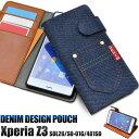 【送料無料】Xperia Z3用 (SOL26 SO-01G 401SO)用デニムデザインスタンドケースポーチ ●液晶画……