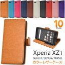 【送料無料】Xperia XZ1 SO-01K / SOV3