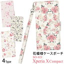 【送料無料】Xperia X Compact SO-02J 用花模様ケースポーチ ストラップ付き アウトレット●液……