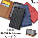 【送料無料】Xperia XZ1 Compact SO-02K用カーボンデザイン手帳型ケース●液晶画面も保護する手……