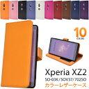 【送料無料】Xperia XZ2 SO-03K / SOV37 / 702SO用カラーレザー手帳型ケース ストラップ付き●……