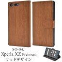 【送料無料】Xperia XZ Premium SO-04J用ウッドデザイン手帳型ケース●液晶画面も保護する 木目……