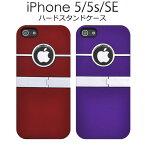 【送料無料】iPhone 5 / iPhone 5s / iPhone SE 用ハードスタンドケース(全6色)動画鑑賞などに便利!背面にスタンドを搭載した iPhone5 ケース / iPhone5カバー アイフォン iPhone5s