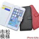 【送料無料】iPhone 6 iPhone6S 用市松模様デザインスタンドケースポーチ(チェックレザーポー……