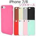 【送料無料】iPhone7 / iPhone8 / iPhoneSE(2020年発売モデル iPhoneSE2) 用カラーソフトケー……