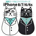【送料無料】iPhone 7 iPhone 8 iPhone6 iPhone6S 用眼帯スーツ猫ケース★かわいい アイフォン7……