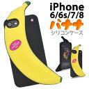 【送料無料】iPhone 7 iPhone 8 iPhone6 iPhone6S用 バナナケース★シリコン製のかわいい iPhone 7ケース / スマホカバー iPhone7 / iPhone8カバー iPhone7 / iPhone8ケース アイフォン7ケース ソフトケース iPhone6ケース フルーツ おもしろ キャラクター