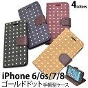 【送料無料】iPhone 7 iPhone 8 iPhone6 iPhone6S用ゴールドドットマットレザーケースポーチ●……