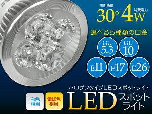 ハロゲンタイプLEDスポットライト4W・選べる口金!E26/E17/E11/GU10/GU5.3(12V)/白色相当・電...