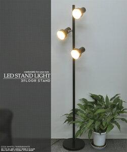 LED3灯フロアスタンドライト(LED電球3灯付属)ブラック/ライトの角度調整可能、個別点灯スイッ...